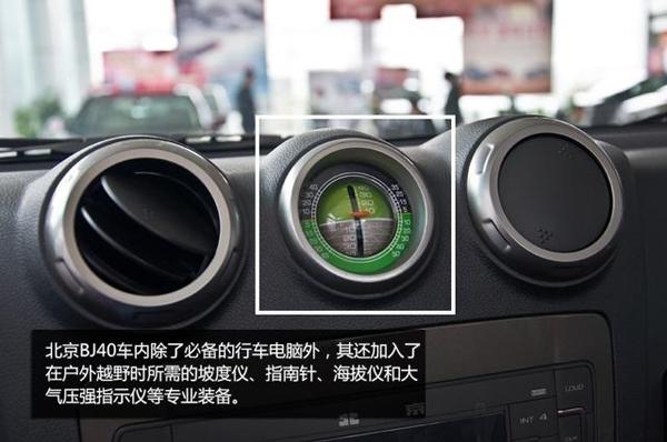 而北京bj40的后雾灯和倒车灯则位于后保险杠的中部.