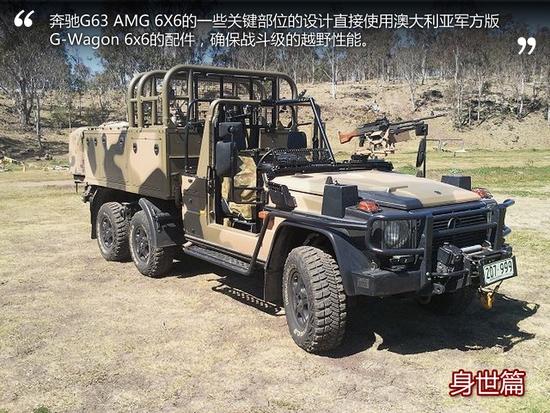 Armored Vehicles For Sale >> 奔驰g6x6国内报价-大g6x6报价-奔驰皮卡报价-奔驰g636x6中国价格-奔驰g6x6图片-奔驰g630报价及图片