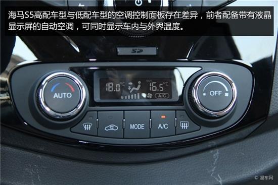 海马S5购车手册 推荐智尚型 智尊型高清图片