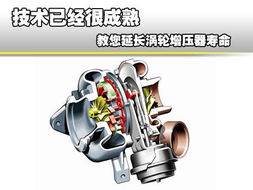 涡轮增压表_三分治七分养涡轮增压器日常保养介绍组图