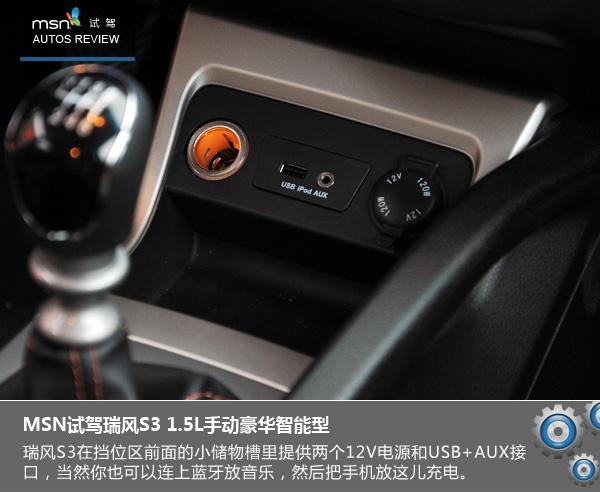 易驾为先 试驾瑞风S3 手动豪华智能型高清图片