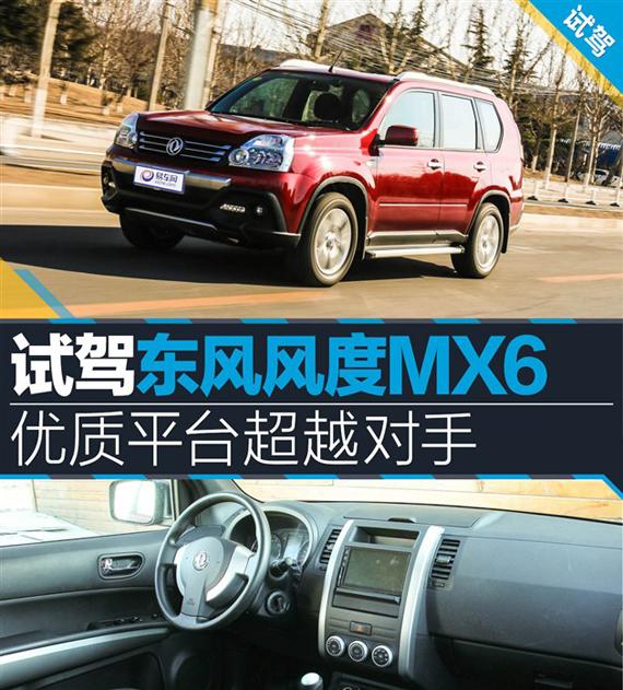 试驾东风风度MX6手动挡 优质平台超越对手高清图片