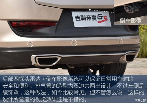 详细体验吉利汽车帝豪GS 高颜值高配置高清图片