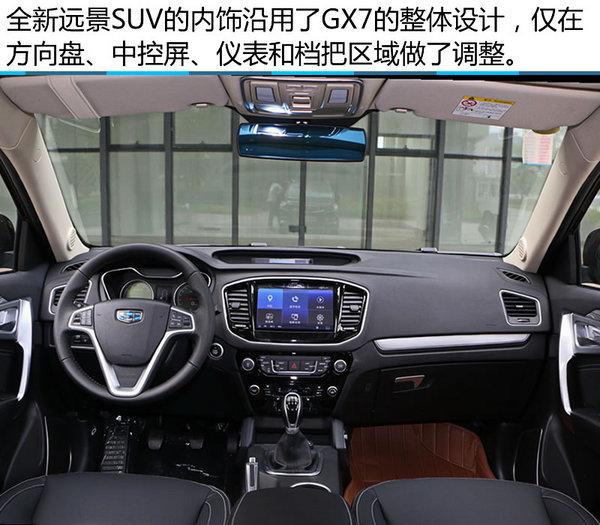 实拍吉利全新远景SUV 风流倜傥朱古力高清图片