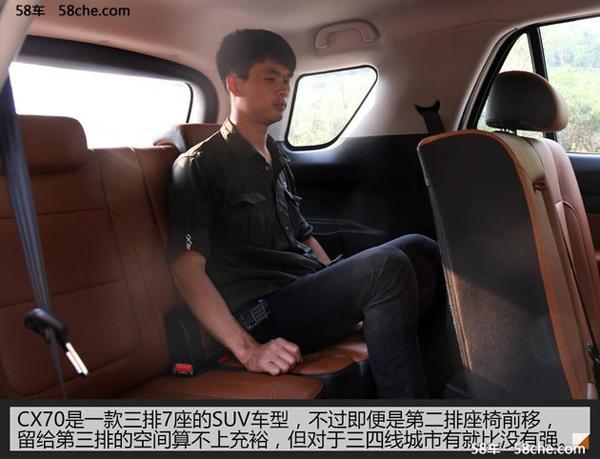 长安CX70试驾 空间大配置高 定位明确高清图片