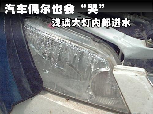 """汽车偶尔也会""""哭"""" 浅谈大灯内部进水"""