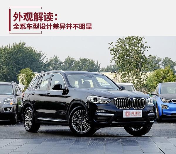 Bmw Xdrive28i: 全系的中坚力量 实拍BMW X3 XDrive28i豪华套装